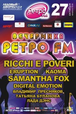 Концерт «Вечеринка Ретро FM» - 27 октября, Ледовый Дворец