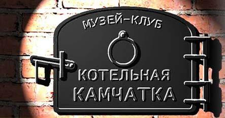 """Клуб-музей """"Котельная """"Камчатка"""""""