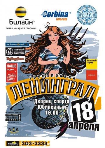 Группировка «Ленинград» 18 апреля 2008 года